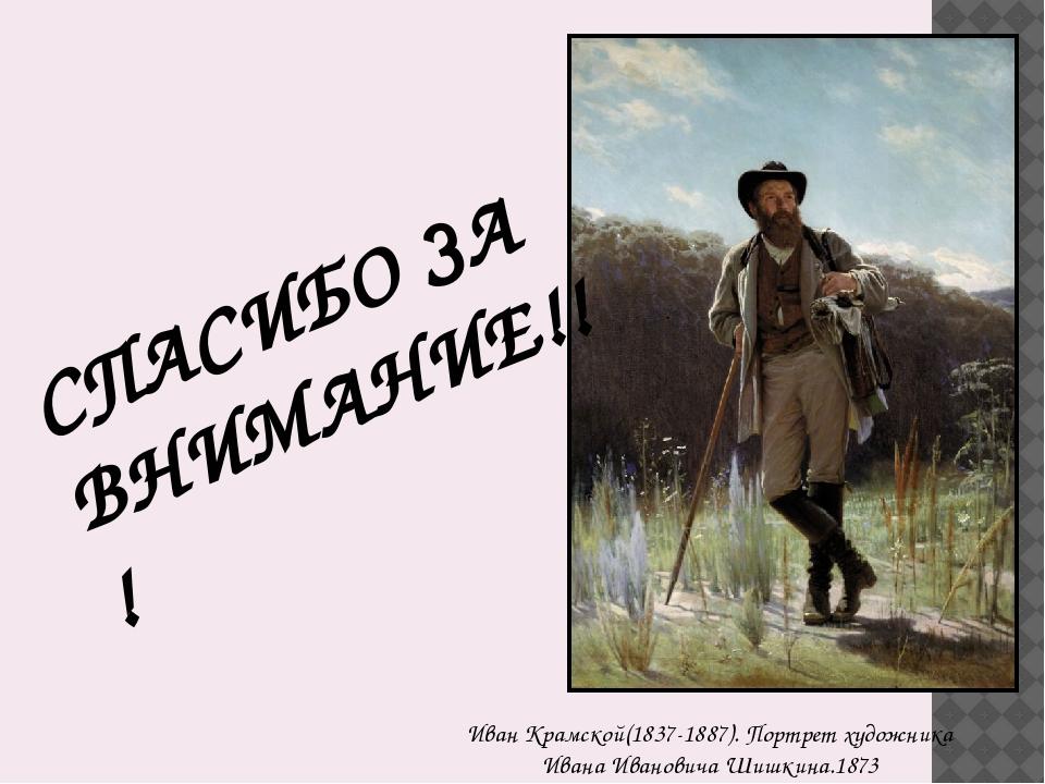 Иван Крамской(1837-1887). Портрет художника Ивана Ивановича Шишкина.1873 СПАС...