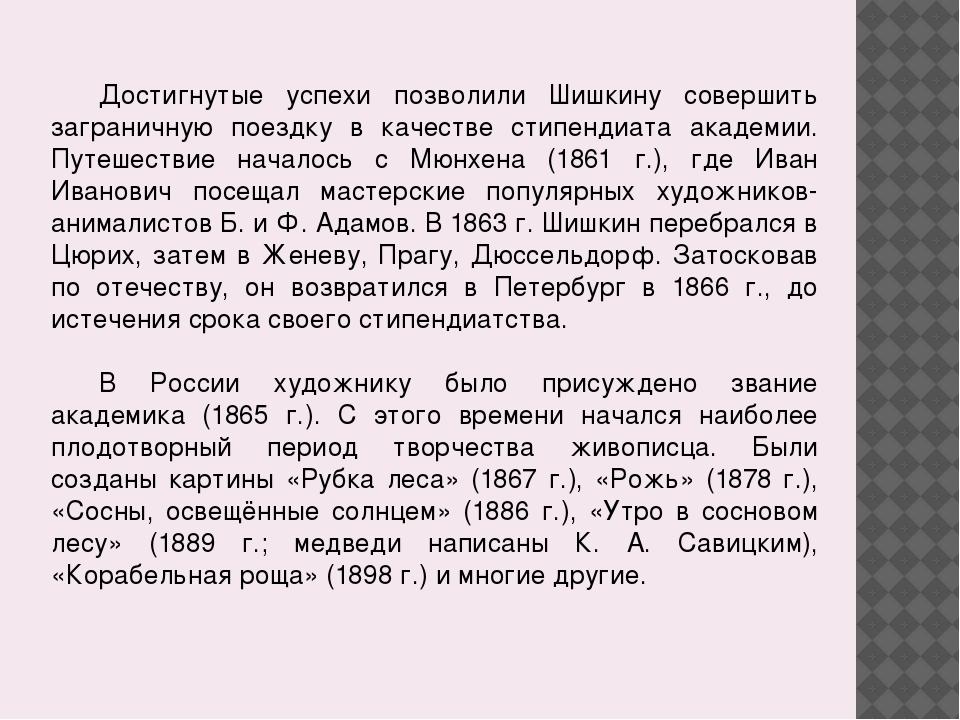 Достигнутые успехи позволили Шишкину совершить заграничную поездку в качеств...