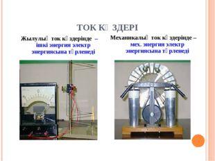 ТОК КӨЗДЕРІ Жылулық ток көздерінде – ішкі энергия электр энергиясына түрленед