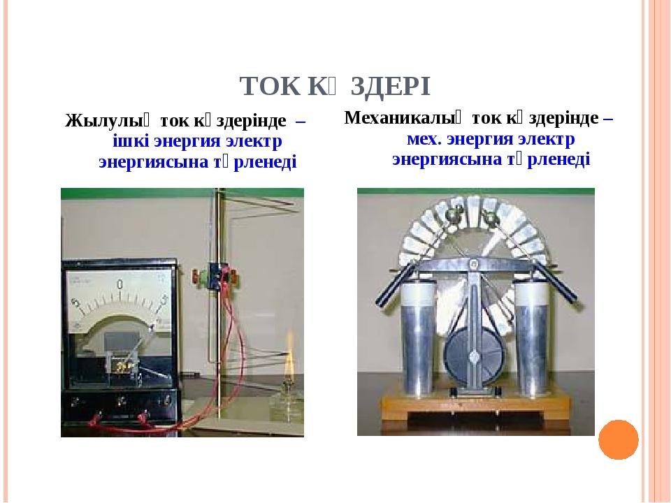 ТОК КӨЗДЕРІ Жылулық ток көздерінде – ішкі энергия электр энергиясына түрленед...