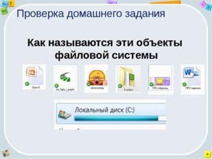 Проверка домашнего задания Как называются эти объекты файловой системы 2 Tab