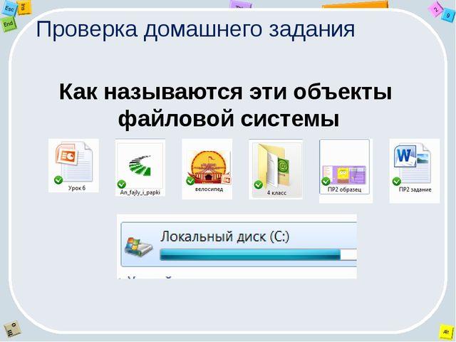 Проверка домашнего задания Как называются эти объекты файловой системы 2 Tab...