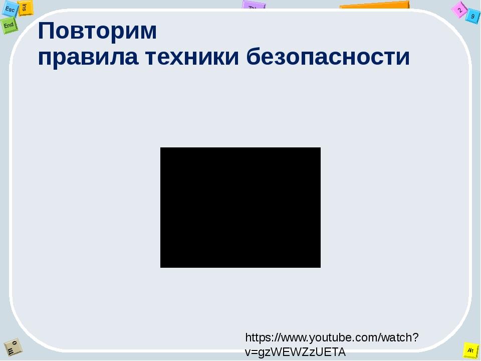 Повторим правила техники безопасности https://www.youtube.com/watch?v=gzWEWZz...