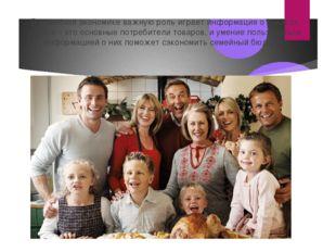 В семейной экономике важную роль играет информация о товарах. Семья – это осн