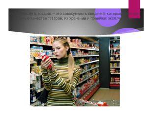 Информация о товарах – это совокупность сведений, которые помогают судить о к