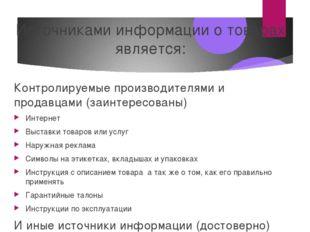 Источниками информации о товарах является: Контролируемые производителями и п