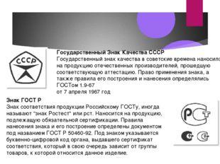 Государственный Знак Качества СССР Государственный знак качества в советские