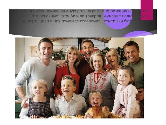В семейной экономике важную роль играет информация о товарах. Семья – это осн...