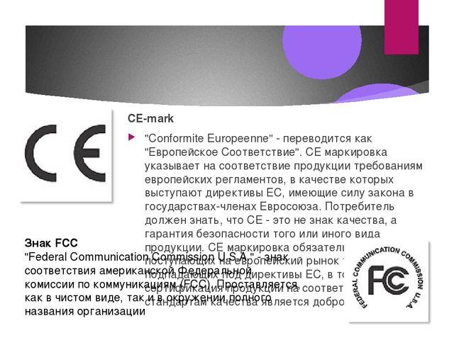 """CE-mark """"Сonformite Europeenne"""" - переводится как """"Европейское Соответствие""""..."""
