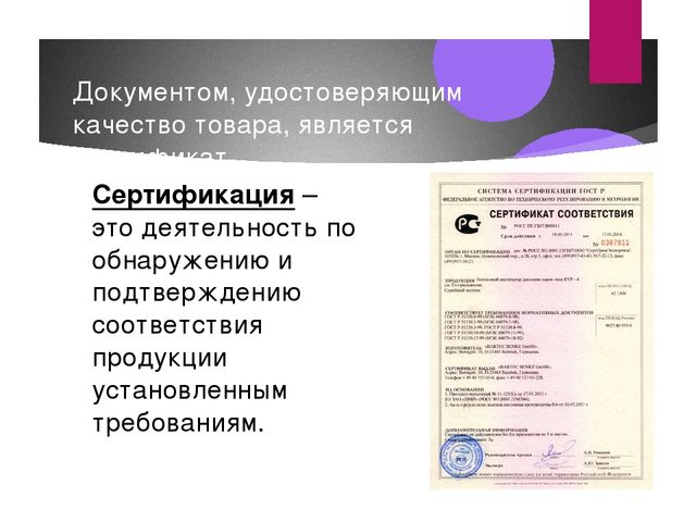 Документом, удостоверяющим качество товара, является сертификат. Сертификация...