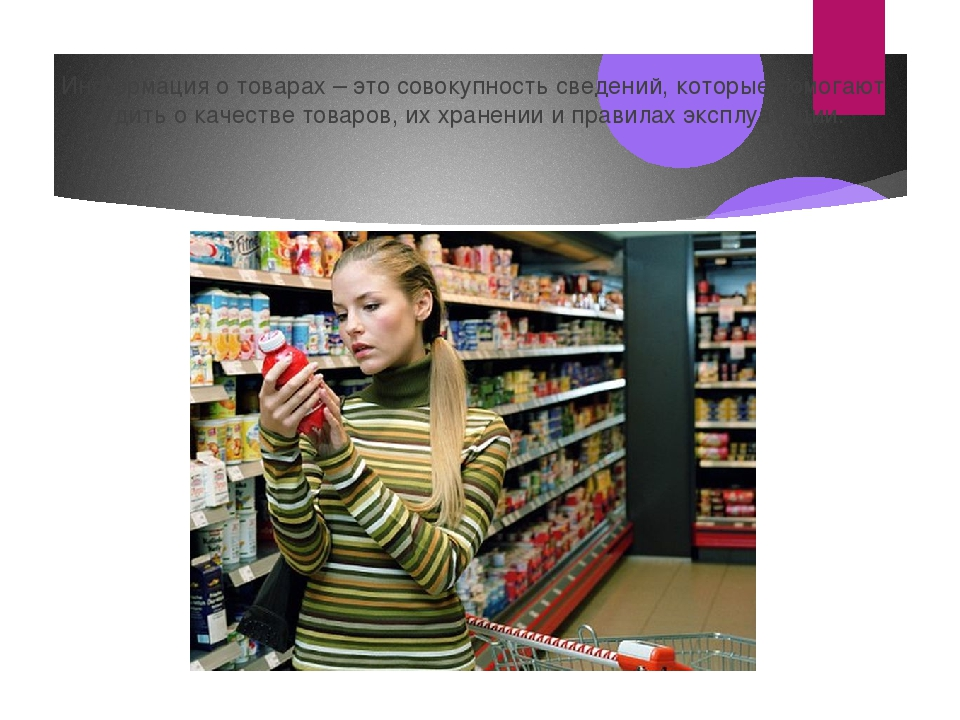 Информация о товарах – это совокупность сведений, которые помогают судить о к...