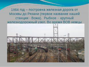 1864 год – построена железная дорога от Москвы до Рязани (первое название наш