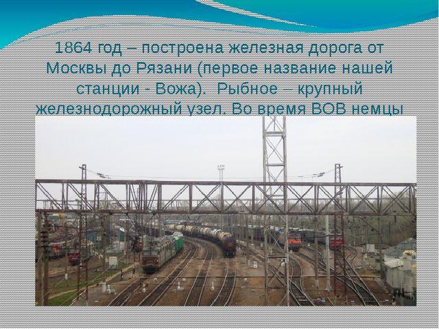 1864 год – построена железная дорога от Москвы до Рязани (первое название наш...