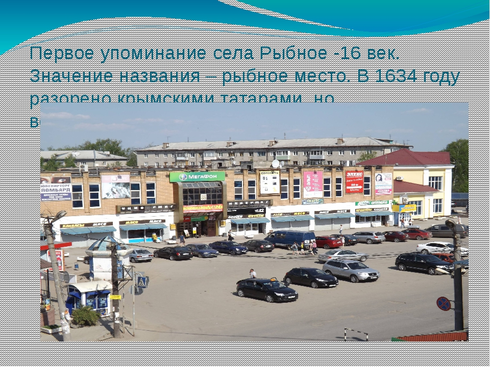 Первое упоминание села Рыбное -16 век. Значение названия – рыбное место. В 16...