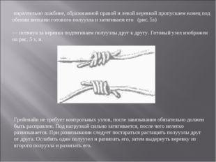 параллельно ложбине, образованной правой и левой веревкой пропускаем конец п