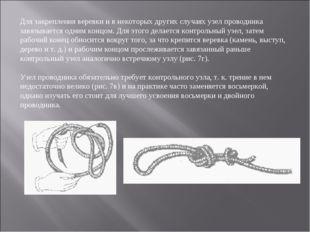 Для закрепления веревки и в некоторых других случаях узел проводника завязыва