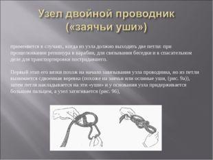 применяется в случаях, когда из узла должно выходить две петли: при прощелкив