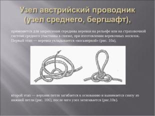 применяется для закрепления середины веревки на рельефе или на страховочной с