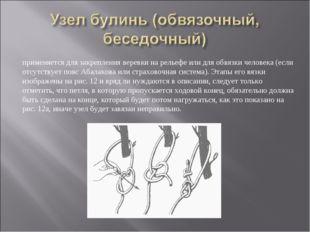 применяется для закрепления веревки на рельефе или для обвязки человека (если