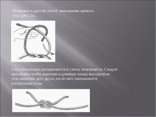 Возможен и другой способ завязывания прямого узла (рис. 2в). Узел обязательно