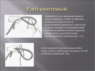 Применяется для связывания веревок разного диаметра. Сейчас на практике почти