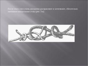 После этого узел очень аккуратно расправляют и затягивают, обязательно завязы
