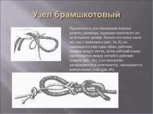 Применяется для связывания веревок разного диаметра, надежнее шкотового из-за