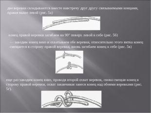 две веревки складываются вместе навстречу друг другу связываемыми концами, пр
