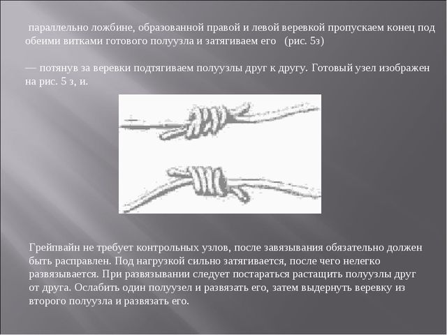 параллельно ложбине, образованной правой и левой веревкой пропускаем конец п...