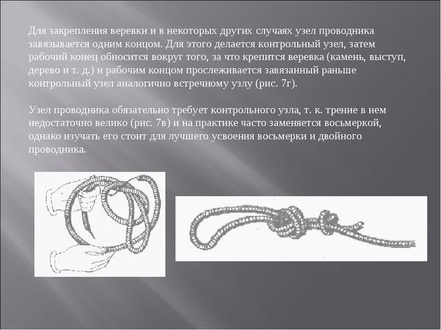 Для закрепления веревки и в некоторых других случаях узел проводника завязыва...