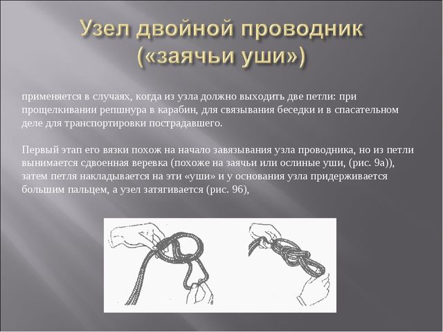 применяется в случаях, когда из узла должно выходить две петли: при прощелкив...
