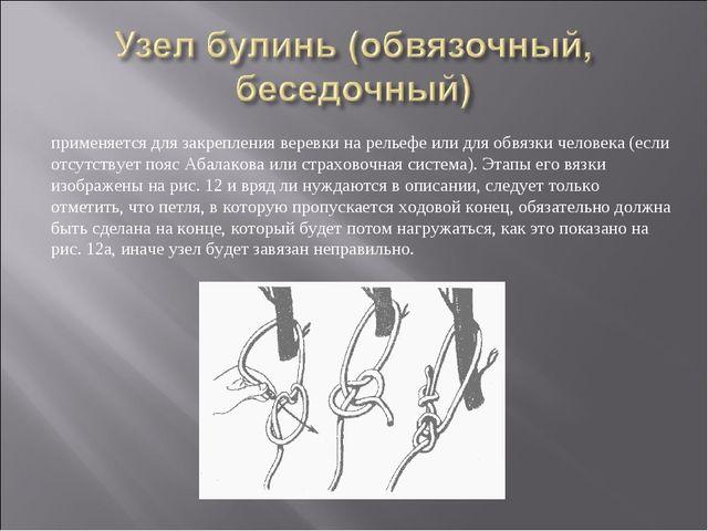 применяется для закрепления веревки на рельефе или для обвязки человека (если...