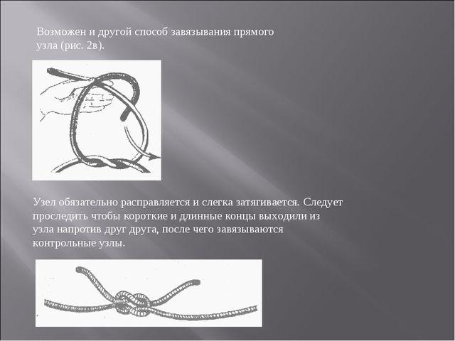 Возможен и другой способ завязывания прямого узла (рис. 2в). Узел обязательно...