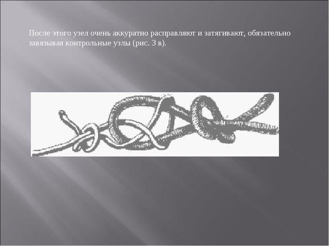 После этого узел очень аккуратно расправляют и затягивают, обязательно завязы...