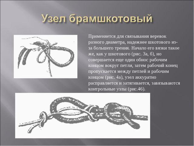 Применяется для связывания веревок разного диаметра, надежнее шкотового из-за...