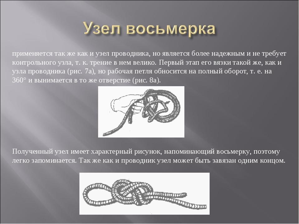 применяется так же как и узел проводника, но является более надежным и не тре...