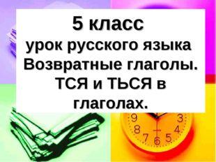 5 класс урок русского языка Возвратные глаголы. ТСЯ и ТЬСЯ в глаголах.