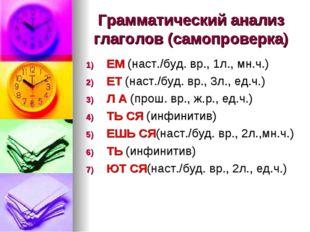 Грамматический анализ глаголов (самопроверка) ЕМ (наст./буд. вр., 1л., мн.ч.)
