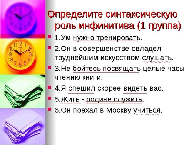 Определите синтаксическую роль инфинитива (1 группа) 1.Ум нужно тренировать....
