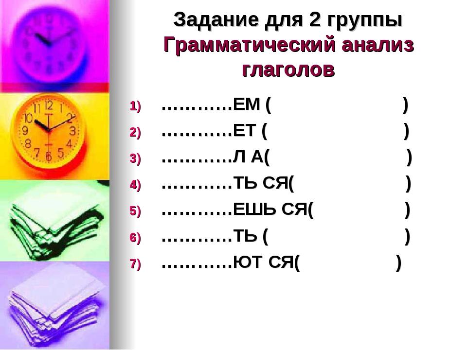 Задание для 2 группы Грамматический анализ глаголов …………ЕМ ( ) …………ЕТ ( ) ………...