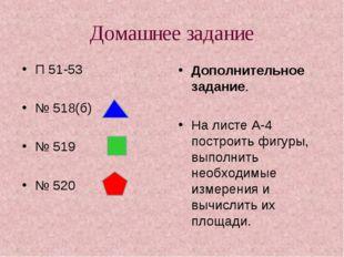 Домашнее задание П 51-53 № 518(б) № 519 № 520 Дополнительное задание. На лист