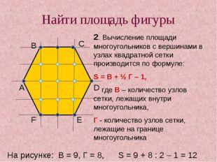 Найти площадь фигуры 2. Вычисление площади многоугольников с вершинами в узла