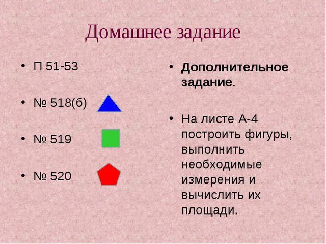 Домашнее задание П 51-53 № 518(б) № 519 № 520 Дополнительное задание. На лист...