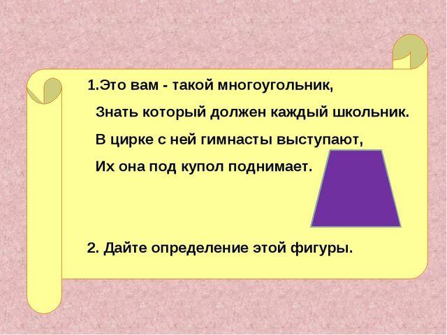 1.Это вам - такой многоугольник, Знать который должен каждый школьник. В цирк...