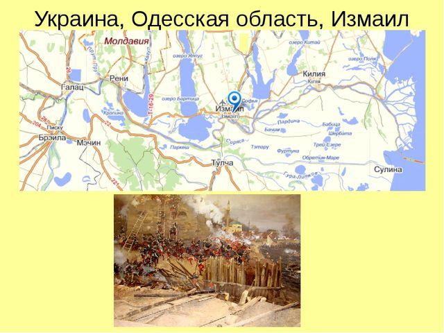 Украина, Одесская область, Измаил