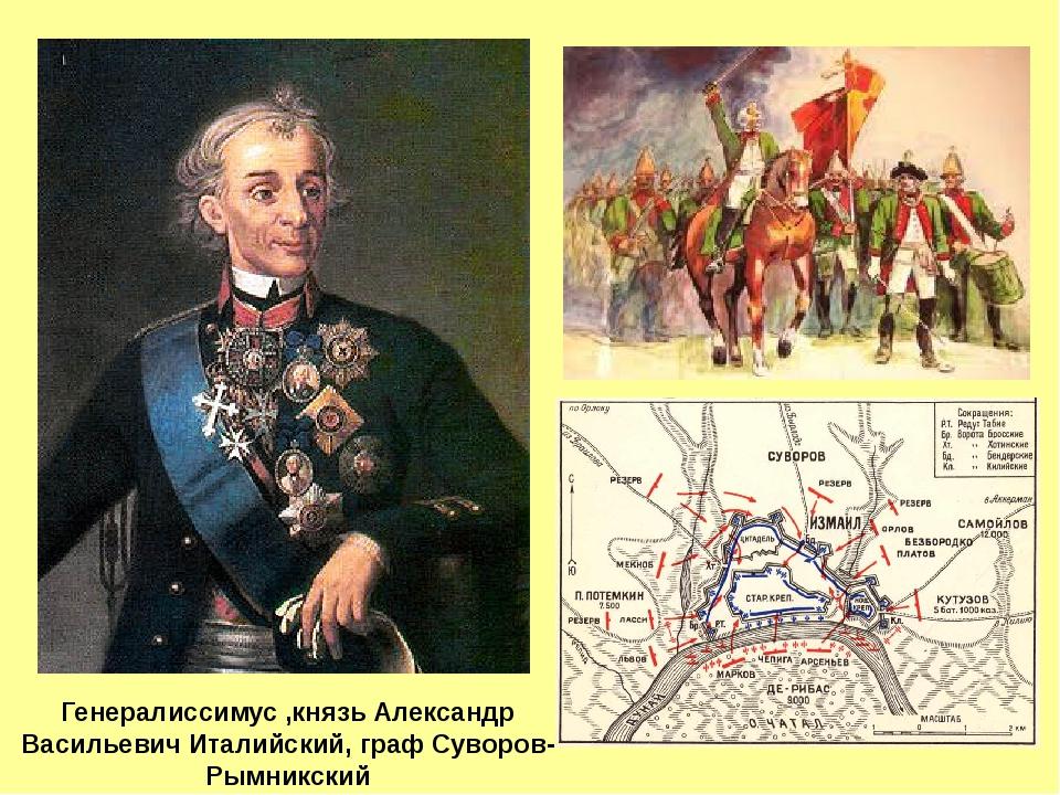 Генералиссимус ,князь Александр Васильевич Италийский, граф Суворов-Рымникский