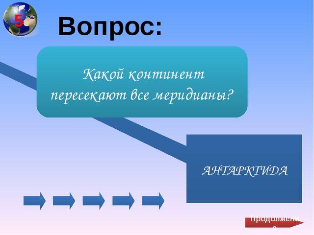 Вопрос: ПАМПА Как называют в Южной Америке то, что в России называют степь,...