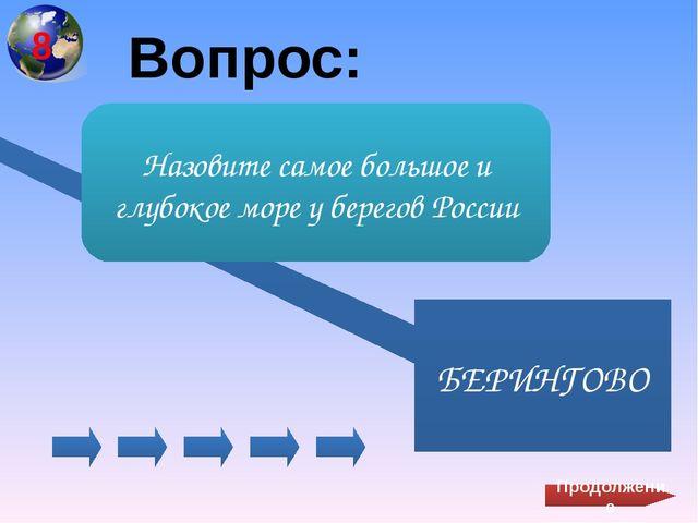 Вопрос: БЕРИНГОВО Назовите самое большое и глубокое море у берегов России Пр...