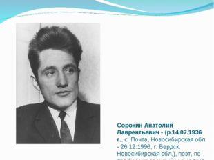 Сорокин Анатолий Лаврентьевич - (p.14.07.1936 г., с. Почта, Новосибирская обл