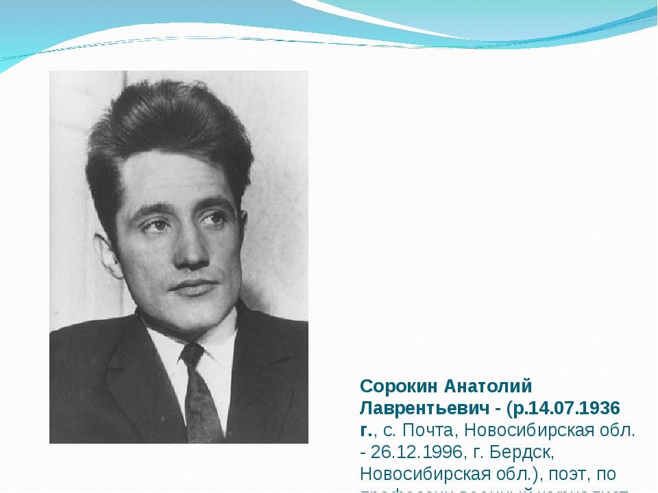 Сорокин Анатолий Лаврентьевич - (p.14.07.1936 г., с. Почта, Новосибирская обл...